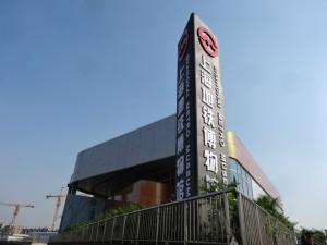 上海地下鉄博物館外観