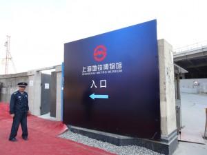 上海地下鉄博物館の入り口