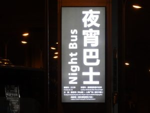 上海虹橋国際空港夜宵巴士(深夜バス)の案内