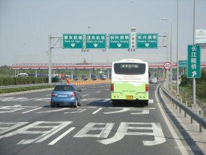 崇明島・長興島へのバス路線