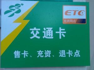 上海公共交通カードの窓口看板