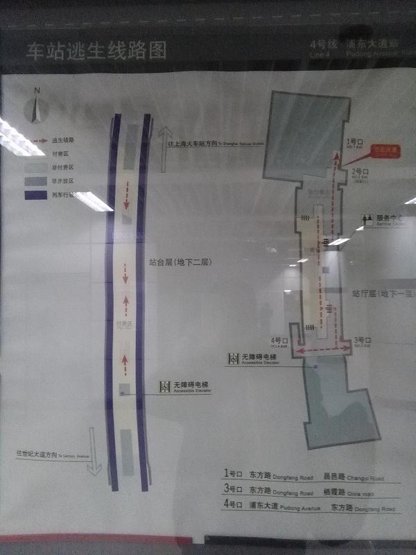浦東大道駅(4号線) | 上海ガイ...