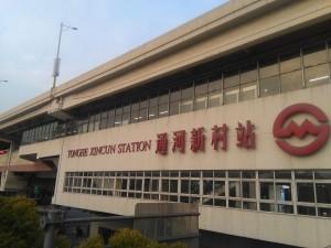 通河新村駅外観