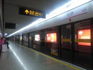 雲山路駅ホーム