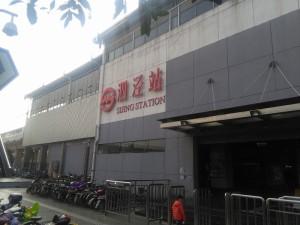 泗涇駅外観