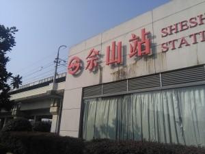 佘山駅外観