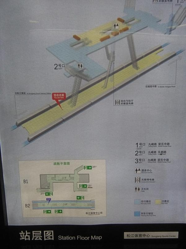 松江体育中心駅(9号線) | 上海...