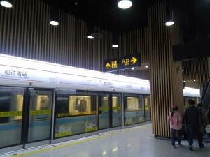 松江南站駅ホーム