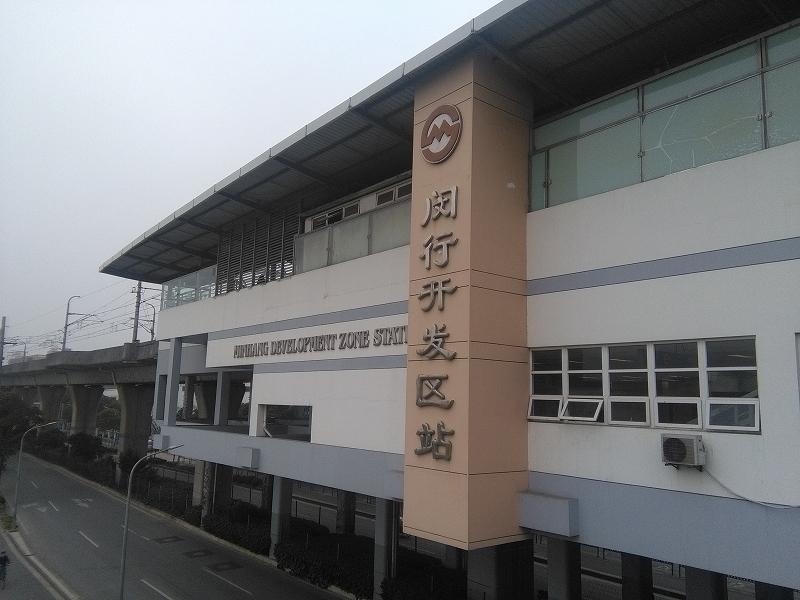 閔行開発区駅