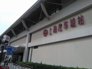 上海汽車城駅外観