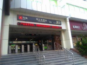 錦江楽園駅外観