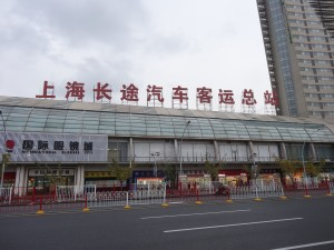 上海長途汽車客運総站