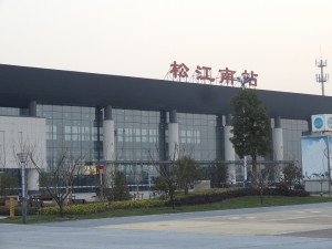 松江南駅(松江南站)外観
