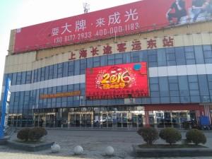 上海長途客運東站の外観