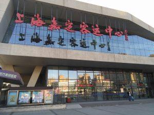 上海嘉定客運中心