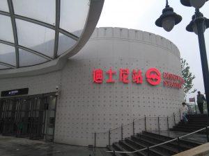 迪士尼駅外観