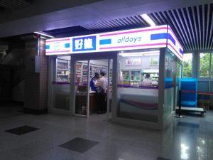 宜山路駅の好徳便利店