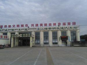 崇明島陳家鎮汽車站