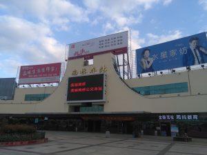南橋汽車站