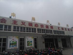 崇明島南門汽車站