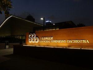 上海交響楽団コンサートホール