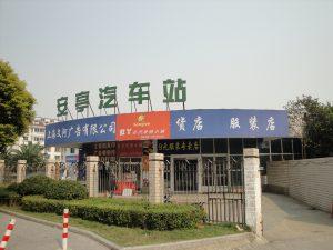 安亭汽車站