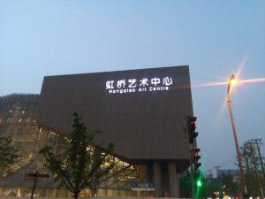 上海虹橋文化芸術中心