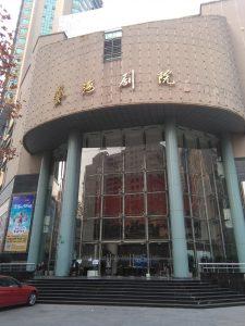 上海芸海劇院