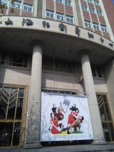 上海話劇中心