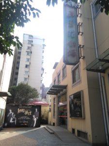 馬蘭花劇場入口
