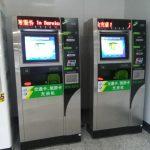地下鉄100駅で上海公共交通カードの有人チャージ窓口中止、セルフ機化