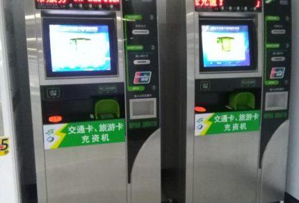 上海公共交通カードセルフチャージ機