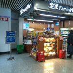 上海公共交通カード・都市旅遊カードが地下鉄駅内のファミマ等で現金チャージ可能に
