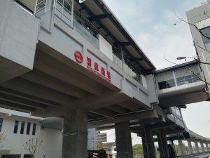 浦航路駅外観