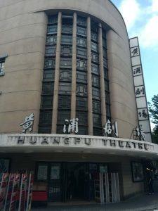 上海黄浦劇場
