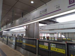 江川路駅ホーム
