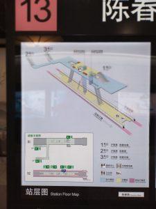陳春路駅構内図
