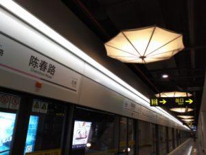 陳春路駅ホーム