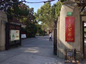 魯迅公園入口