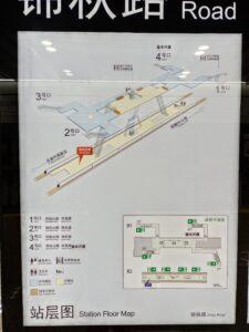 錦秋路駅構内図